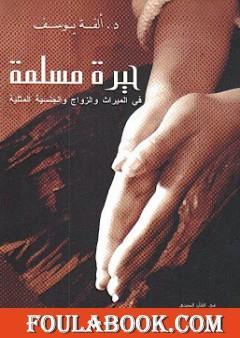حيرة مسلمة - في الميراث والزواج والجنسية المثلية