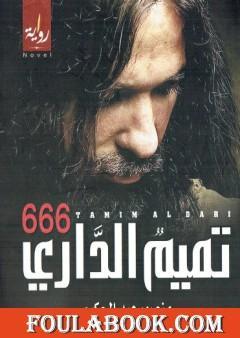 تميم الداري 666