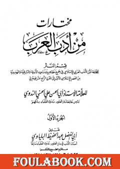 مختارات من أدب العرب - الجزء الأول