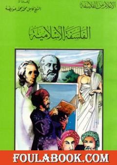 الفلسفة الإسلامية