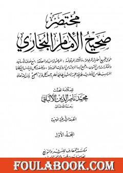 مختصر صحيح البخاري - المجلد الأول: بدء الوحي - الإعتكاف