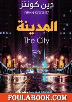 المدينة