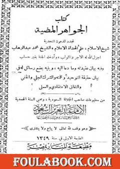 مجموعة الرسائل والمسائل النجدية - المجلد الرابع والخامس