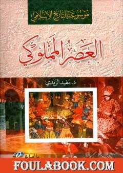 موسوعة التاريخ الإسلامي - العصر المملوكي