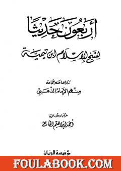 أربعون حديثاً لشيخ الإسلام ابن تيمية