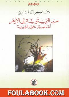 من الزيتونة إلى الأزهر أعاصير الثورة العربية