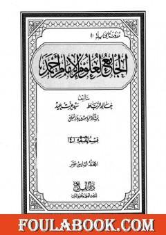 الجامع لعلوم الإمام أحمد - المجلد السادس عشر: الرجال 1