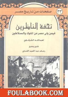 تحفة الناظرين فيمن ولى مصر من الملوك والسلاطين