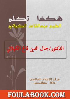 هكذا تكلم الشيخ عبدالقادر الكيلاني