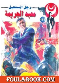 معبد الجريمة - الجزء الثاني - سلسلة رجل المستحيل