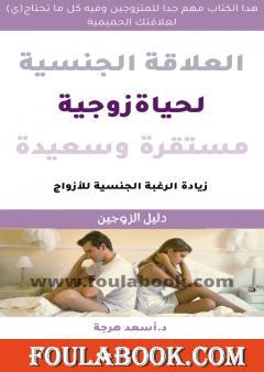 العلاقة الجنسية لحياة زوجية سعيدة ومستقرة - كتاب للمتزوجين فقط