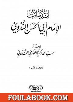 مقدمات الإمام أبي الحسن الندوي - الجزء الأول