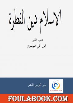 الاسلام دين الفطرة