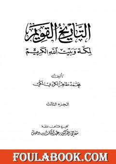التاريخ القويم لمكة وبيت الله الكريم - الجزء الثالث
