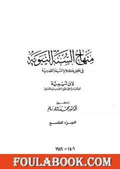 منهاج السنة النبوية في نقض كلام الشيعة القدرية - الجزء التاسع