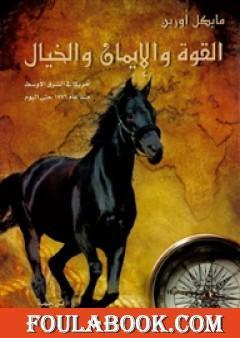 القوة والإيمان والخيال: أمريكا في الشرق الأوسط منذ 1776 حتى اليوم