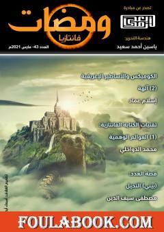 ومضات 43 - فانتازيا