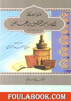 مواعظ الإمام الفضيل بن عياض