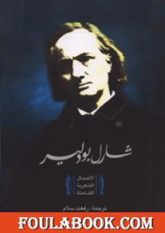 شارل بودلير - الأعمال الشعرية الكاملة