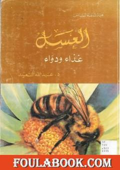 العسل غذاء ودواء