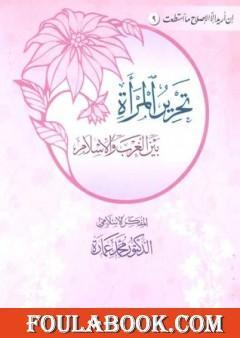 تحرير المرأة بين الغرب والإسلام