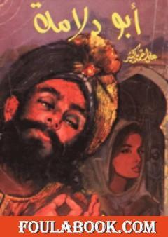 أبو دلامة