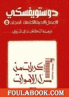 الأعمال الأدبية الكاملة المجلد الخامس - دوستويفسكي