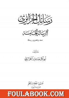 رسائل الجزائري - المجموعة الخامسة: ست وعشرون رسالة