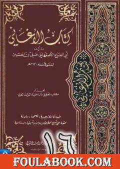 الأغاني لأبي الفرج الأصفهاني نسخة من إعداد سالم الدليمي - الجزء السادس عشر