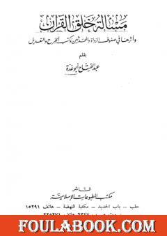 مسألة خلق القرآن - وأثرها في صفوف الرواة والمحدثين وكتب الجرح والتعديل