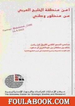 أمن منطقة الخليج العربي من منظور وطني