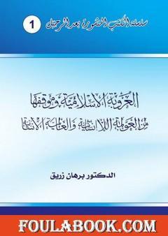 العروبة الإسلامية وموقفها من العولمة اللاإنسانية والعالمية الإنسانية