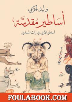 أساطير مقدسة: أساطير الأولين في تراث المسلمين