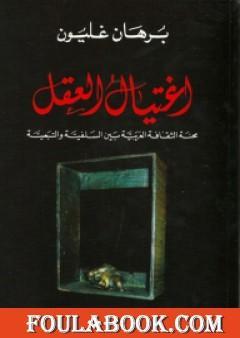 اغتيال العقل - محنة الثقافة العربية بين السلفية والتبعية