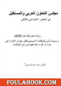 مجلس التعاوين العربي والمستقبل في المنظور الإجتماعي والثقافي