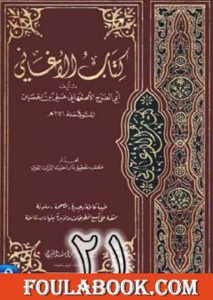 الأغاني لأبي الفرج الأصفهاني نسخة من إعداد سالم الدليمي - الجزء الحادي والعشرون