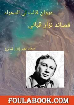 ديوان قالت لي السمراء: قصائد نزار قباني
