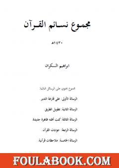 مجموع نسائم القرآن