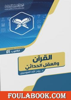 القرآن والعقل الحداثيّ