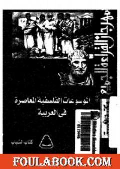 الموسوعات الفلسفية المعاصرة في العربية