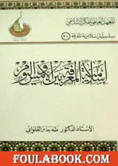 إسلامية المعرفة بين الأمس واليوم