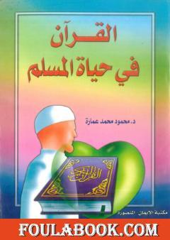 القرآن في حياة المسلم