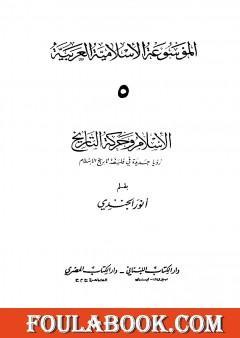 الموسوعة الإسلامية العربية - المجلد الخامس: الإسلام وحركة التاريخ