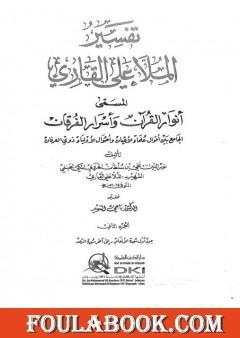 أنوار القرآن وأسرار الفرقان - الجزء الثاني