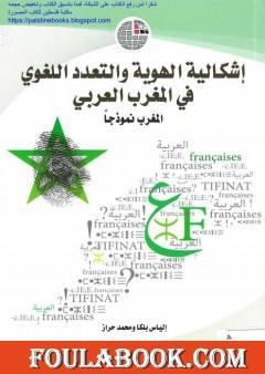 إشكالية الهوية والتعدد اللغوي بالمغرب العربي: المغرب نموذجاً