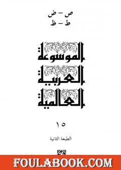 الموسوعة العربية العالمية - المجلد الخامس عشر: ص - ض - ط - ظ