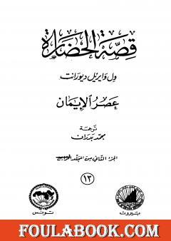 قصة الحضارة 13 - المجلد الرابع - ج2: عصر الإيمان