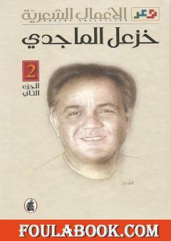 الأعمال الشعرية الكاملة لخزعل الماجدي - الجزء الثاني