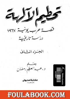 تحطيم الآلهة - قصة حرب يونيه 1967 - الجزء الثاني