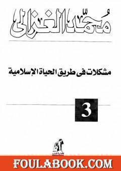مشكلات في طريق الحياة الاسلامية